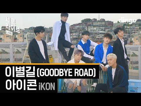 아이콘 - 이별길 (iKON - GOODBYE ROAD) [세로라이브