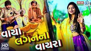 Vaya Lagan Na Vayra Pooja Ravat | Latest Gujarati Dj Song 2019 | Full HD