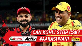 #IPL2019: Can KOHLI stop DHONI'S CSK?: 'Castrol Activ' #AakashVani, powered by 'Dr. Fixit'