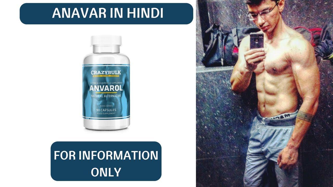 What is Anavar in Hindi   How to use Anavar   Anavar results   Anavar cycle    anavar hindi