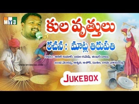 Matla Tirupathi Songs - Kulavruthulu - Folk Songs - JUKEBOX