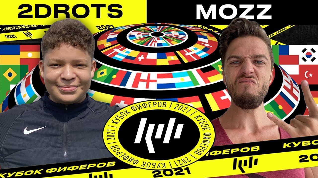 2DROTS vs MOZZ! 1/4 КУБОК ФИФЕРОВ