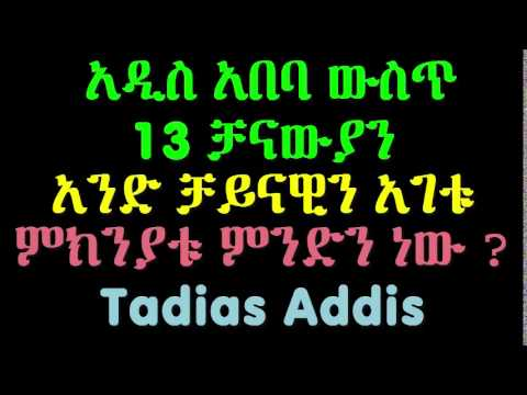13 Chinese Workers Kidnapped A Chinese Man In Addis Tadias Addis