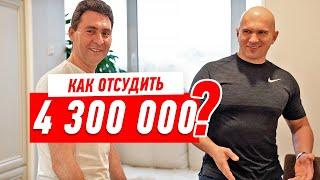 Как отсудить у посредника 4,3 млн?