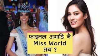 आखिर किन Top 5 मा परिनन्  त शृंखला, कसरी छानिन्छ Miss World // Random Buzz