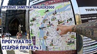 Путевые Заметки.Прага,Чехия, июль 2016: небольшая прогулка по центру старой Праги, ч.1(Участвуйте в розыгрыше ценных призов на канале - https://youtu.be/1VAPYHNvSLg - простые условия, интересные призы ;) Подп..., 2016-08-13T07:51:34.000Z)