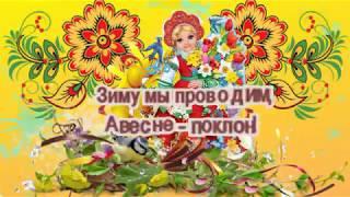 'С МАСЛЕНИЦЕЙ' музыкальная видео открытка
