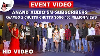 anand-5m-subscribers-raambo-2-chuttu-chuttu-song-100-million-views-event