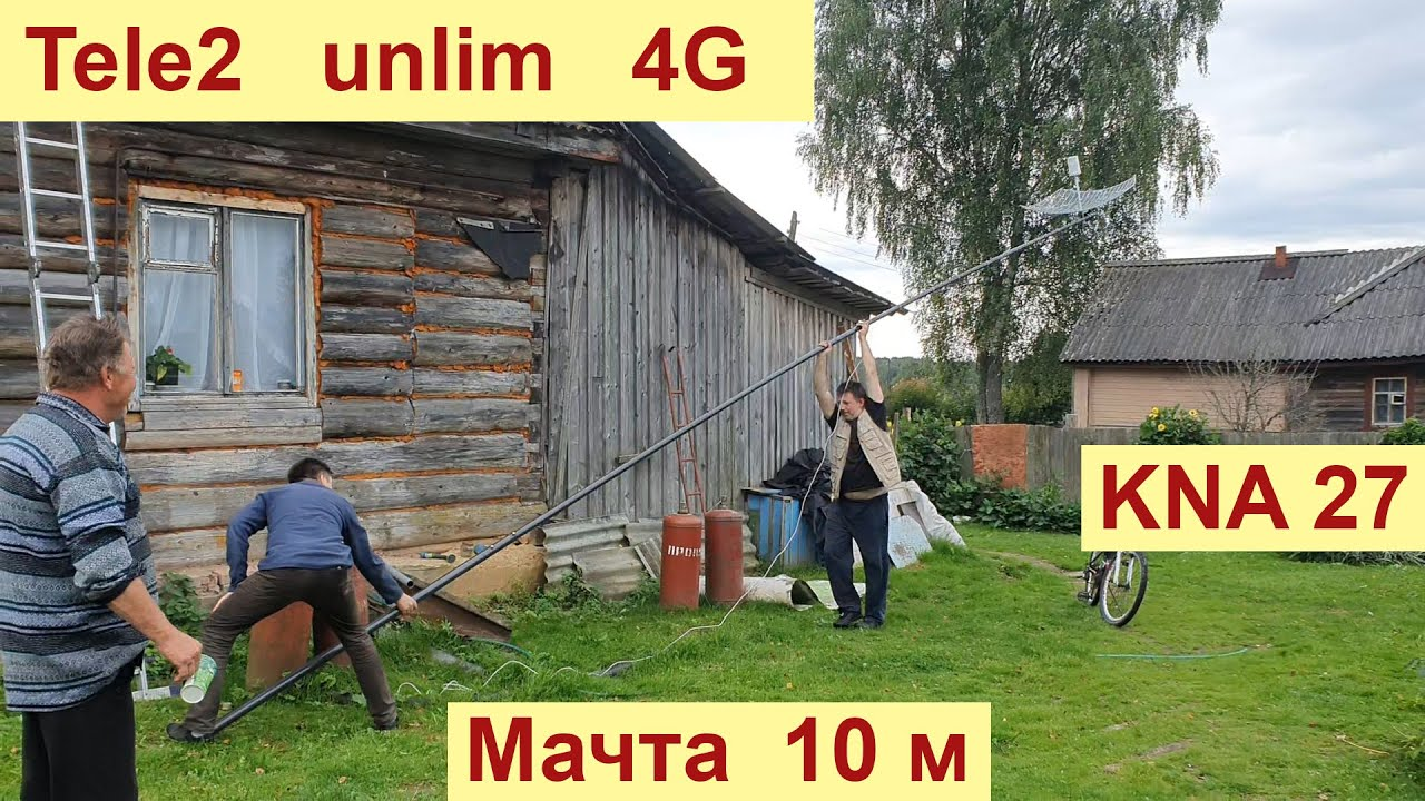 интернет в деревню теле2
