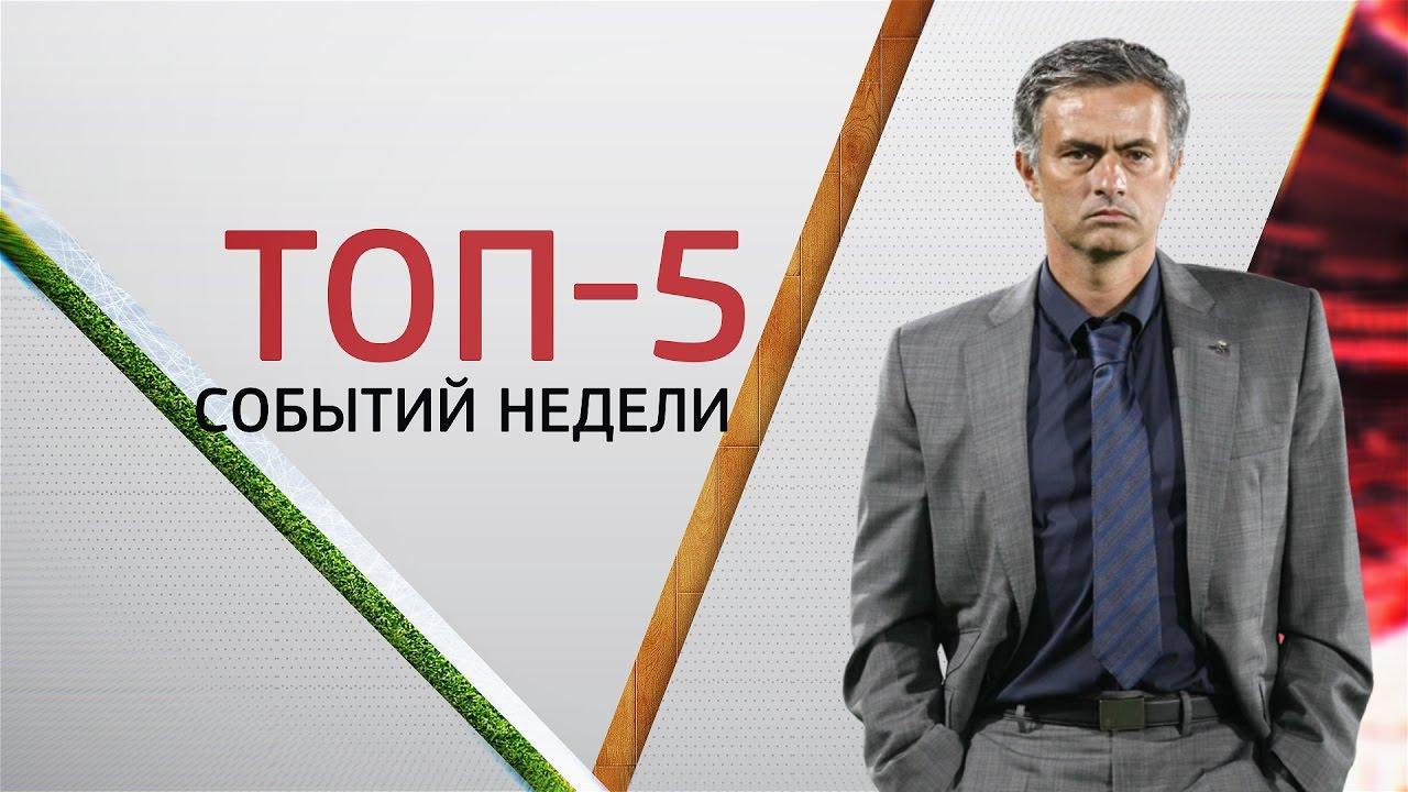 МКЧ: Манчестер Юнайтед — Боруссия Дортмунд