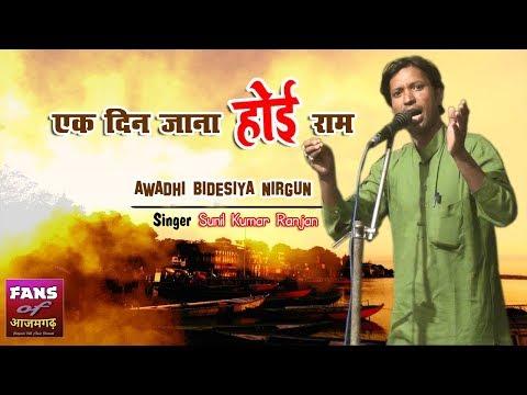 Awadhi Bidesiya Nirgun Ek Din Jana Hoyi Ram एक द न ज न ह ई र म Sunil Kumar Ranjan Youtube