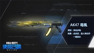 Dominate The Game with Irradiated Weapons! (Call of Duty Online Search & Destroy Gameplay)