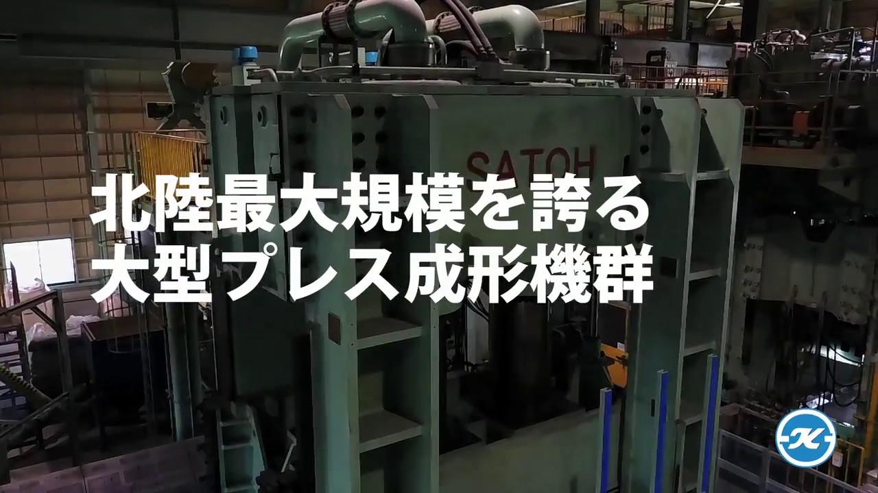 株式會社富山環境整備 大型プレス成形機 - YouTube