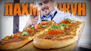 Лахмаджун. Турецкая пицца