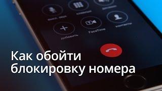 Как обойти блокировку номера на iPhone