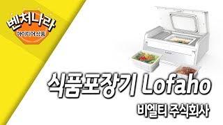 벤처나라 아이디어 상품 '식품포장기 Lofaho'