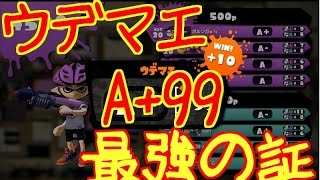 【スプラトゥーン:実況】ガチマッチ ウデマエ「A+99」最強ランクカンスト thumbnail