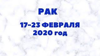 РАК. ТАРО-ПРОГНОЗ С 17-23 ФЕВРАЛЯ 2020Г.