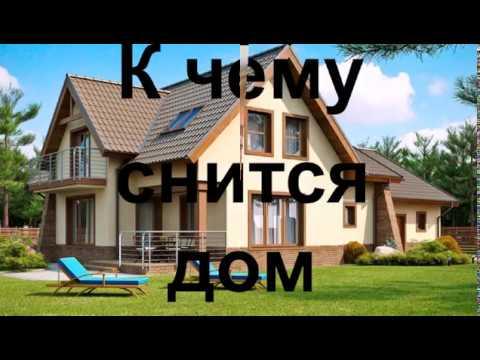 К чему снится дом.Сонник от Ирины