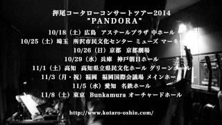 """押尾コータロー 『コンサートツアー2014 """"PANDORA"""" トレイラー』"""