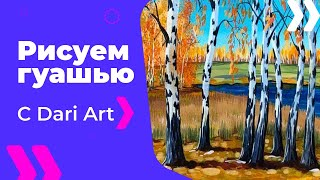 Видео урок! Рисуем гуашью осенний пейзаж с березами! #Dari_Art