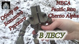Обзор В ЛЕСУ NECA Cherno Alpha
