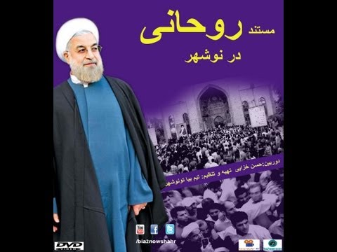 Rouhani in Nowshahr Documentary-1080p مستند روحانی در نوشهر