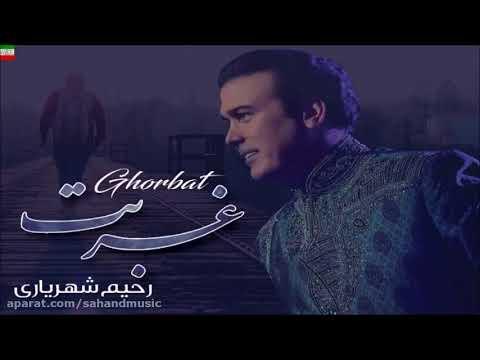 اهنگ رحیم شهریاری غربت Qurbat