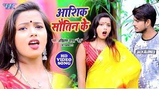 इस साल का सबसे Hit भोजपुरी गीत | Ashiq Saottin Ke | Akhilesh Yadav Nain | Bhojpuri Hit Song