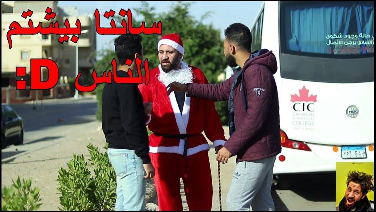 أقوى مقلب فى اليوتيوب سانتا كلوز يشتم الناس فى الشارع ليلة رأس السنة 2020 tahyestv|همام مصر