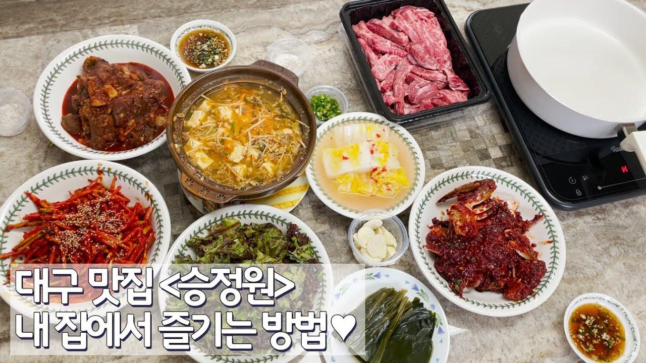 대구 맛집 [승정원] 내 집에서 즐기는 방법♥ (feat.수성못소고기)