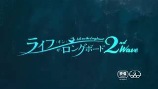 ライフ・オン・ザ・ロングボード 2nd Wave』 5月31日(金)より、新宿バル...