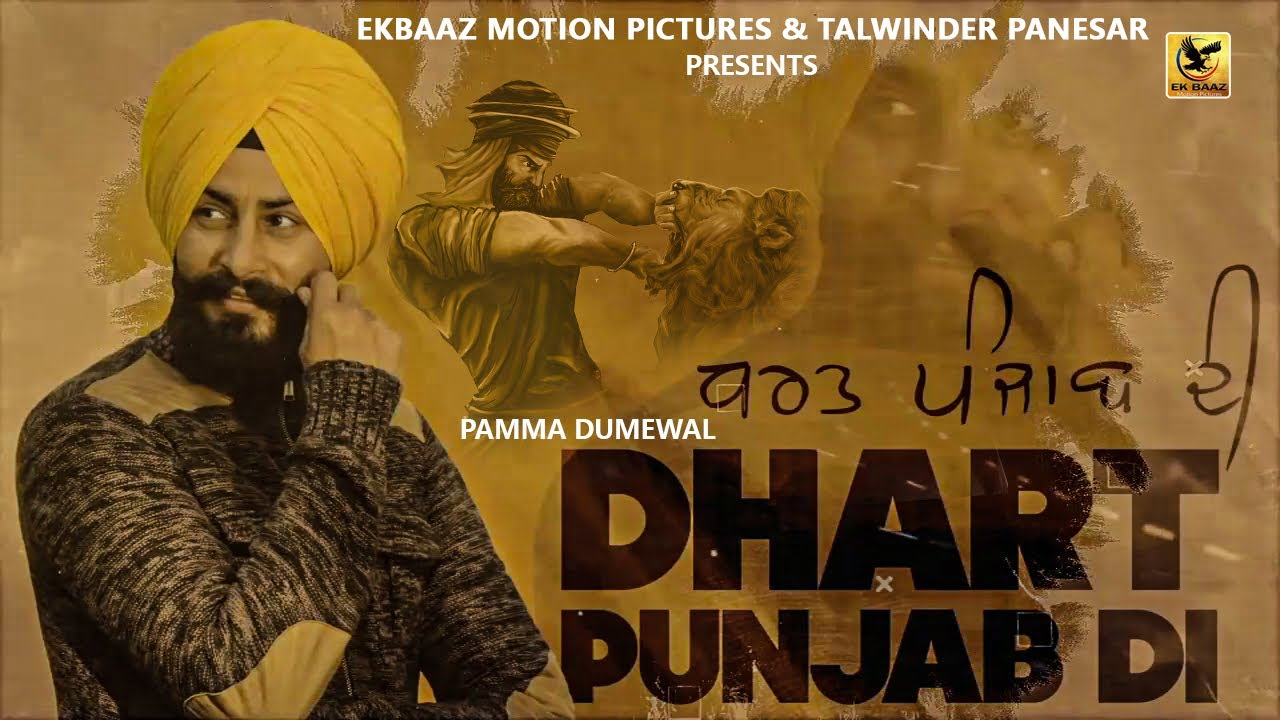 Download Dhart Punjab Di | Pamma Dumewal | Brand New Song 2021 | Ekbaaz Motion Pictures
