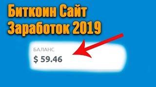 BitcoinSite - новый биткоин сайт который платит. Заработок без вложений 2019