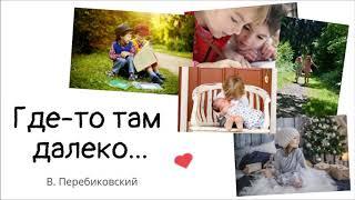Василий Перебиковский НОВЫЙ ДЕТСКИЙ АЛЬБОМ:  Где то там далеко