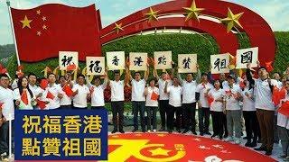 祝福香港 点赞祖国   CCTV