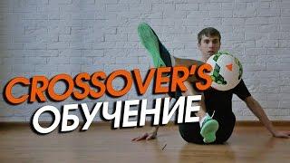 Футбольный Фристайл Обучение #10. Sitting: crossover's