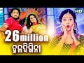 Mo Haladi Gina | Odia Film Bajrangi | Odia Song | Moon Movies Mp3