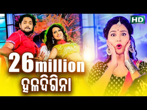 Mo Haladi Gina | Odia Film Bajrangi | Odia Song | Moon Movies | Sidharth TV