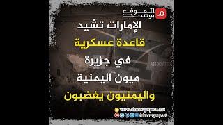 شاهد..الإمارات تشيد قاعدة عسكرية في جزيرة ميون واليمنيون يغضبون