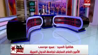 عمرو موسى: حياة القرية أنتجت أبناء مصر النجباء.. «فيديو»