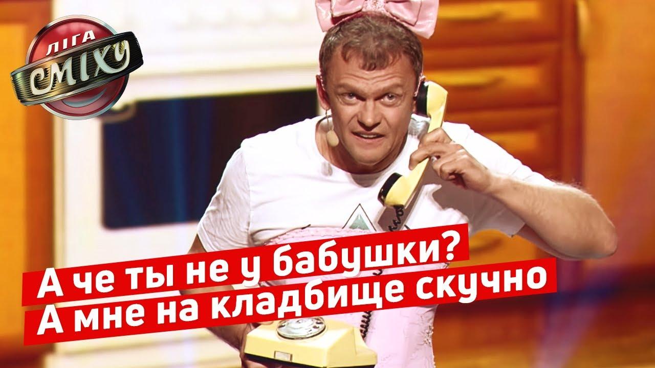 Снежный человек на Говорить Україна - 30 + | Лига Смеха 2019