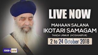 LIVE STREAMING | Ikotari Samgam | Tanda | 16 Oct 2018 | Sant Baba Gurdial Singh Ji Tande Wale