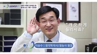 [분당보청기]금강보청기TV광고