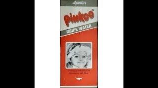 Pinkoo Gripe Water Full Review । ग्राइप वोटर के फायदे हिन्दी मे