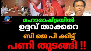 Maharashtra political issue   malayalam news   national news