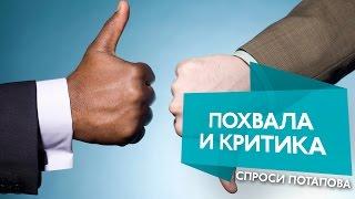 Похвала и критика спроси Потапова