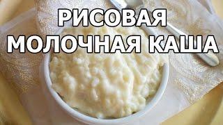 Как сварить рисовую кашу на молоке. Варить легко!(МОЙ САЙТ: http://ot-ivana.ru/ ☆ Рецепты каш: https://www.youtube.com/watch?v=sxZ1bOuOSMo&list=PLg35qLDEPeBTvw3CNmpDxE0lsGqGmAFIX ..., 2015-01-22T06:36:13.000Z)