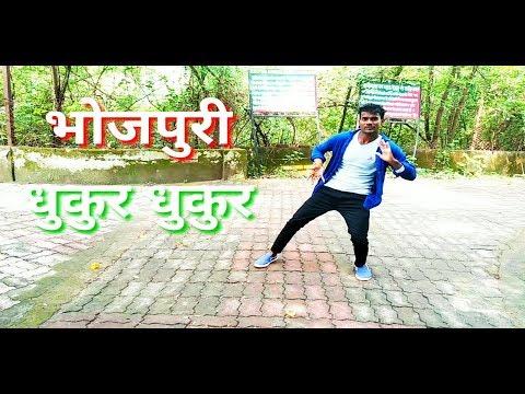 Dhukur Dhukur || धुकुर धुकुर || New Bhojpuri Dance Video Khesarilal Yadav Song
