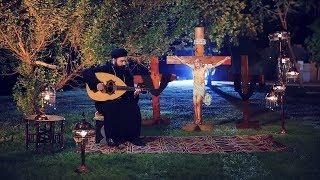 لحن يا ملك السلام  (ابؤورو) -  عزف  عود ابونا إيلاريون